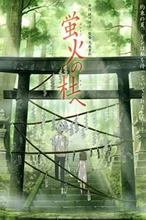 Picture of a movie: To The Forest Of Firefly Lights
