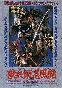 Picture of a movie: Ninja Scroll