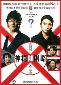 Picture of a movie: Suspect X