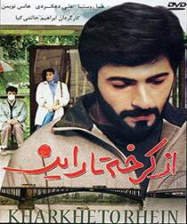 Picture of a movie: From Karkheh To Rhein