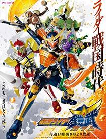 Picture of a TV show: Kamen Rider Gaim