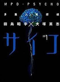 Picture of an author: Eiji Otsuka