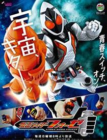 Picture of a TV show: Kamen Rider Fourze