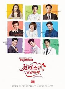 Picture of a TV show: Seven First Kisses