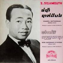 Picture of a band or musician: Sinn Sisamouth