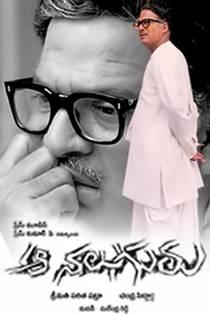 Picture of a movie: Aa Naluguru