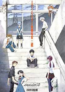 Picture of a movie: Evangelion: 2.0 You Can (not) Advance