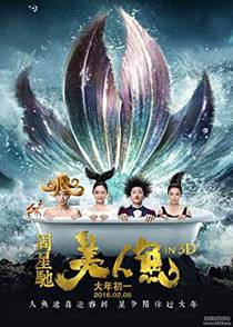 Picture of a movie: Mei Ren Yu