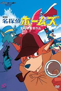 Picture of a TV show: Sherlock Hound