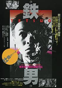 Picture of a movie: Tetsuo