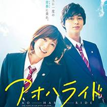 Picture of a movie: Blue Spring Ride