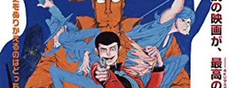 Image of Lupin The 3rd: The Mystery Of Mamo