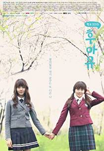 Picture of a TV show: Who Are You: School 2015