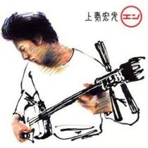 Picture of a band or musician: 上妻宏光