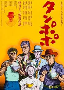 Picture of a movie: Tampopo