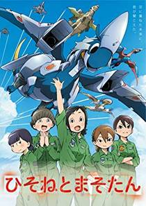 Picture of a TV show: Dragon Pilot: Hisone And Masotan