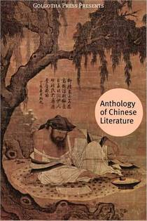 Picture of a book: Anthology of Chinese Literature