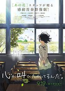 Picture of a movie: The Anthem Of The Heart