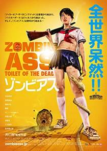 Picture of a movie: Zombie Ass: The Toilet Of The Dead