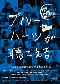 Picture of a movie: Hidamari Ga Kikoeru