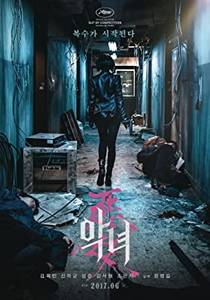 Picture of a movie: The Villainess