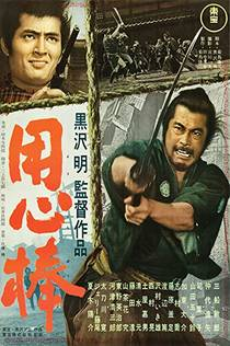 Picture of a movie: Yojimbo