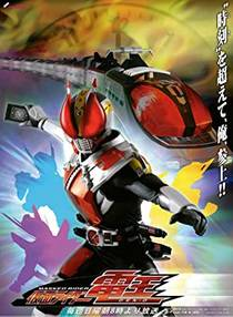 Picture of a TV show: Kamen Rider Den-O