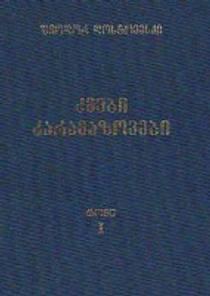 Picture of a book: ძმები კარამაზოვები