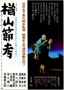 Picture of a movie: The Ballad Of Narayama