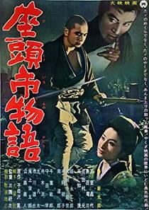 Picture of a movie: The Tale Of Zatoichi