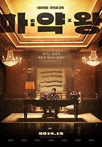Picture of a movie: The Drug King