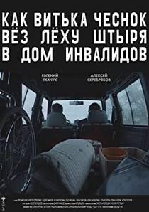 Picture of a movie: Kak Vitka Chesnok Vyoz Lyokhu Shtyrya V Dom Invalidov