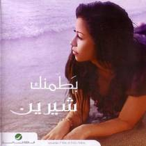 Picture of a band or musician: Sherine