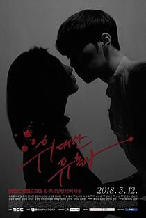 Picture of a TV show: The Great Seducer