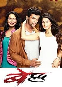 Picture of a TV show: Beyhadh