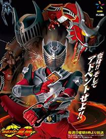 Picture of a TV show: Kamen Rider Ryuki