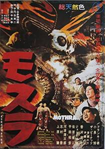 Picture of a movie: Mothra