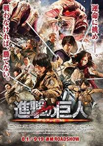 Picture of a movie: Attack On Titan
