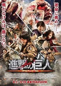 Picture of a movie: Shingeki No Kyojin