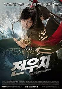 Picture of a movie: Jeon Woochi