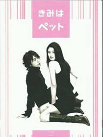 Picture of a TV show: Kimi Wa Petto