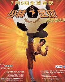 Picture of a movie: Shaolin Soccer