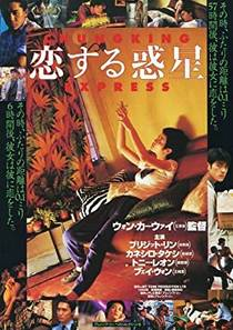 Picture of a movie: Chungking Express