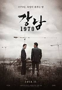 Picture of a movie: Gangnam Blues