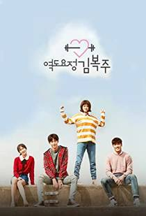 Picture of a TV show: Yeokdoyojeong Gim Bokju