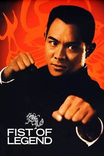 Picture of a movie: Fist Of Legend