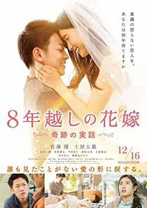 Picture of a movie: The 8-Year Engagement