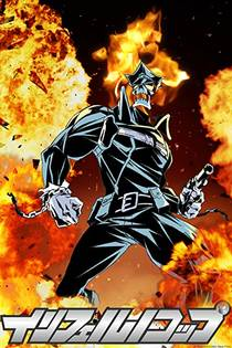 Picture of a TV show: Inferno Cop