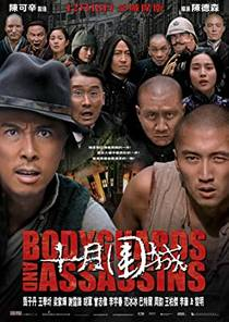 Picture of a movie: Bodyguards And Assassins