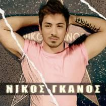Picture of a band or musician: Nikos Ganos